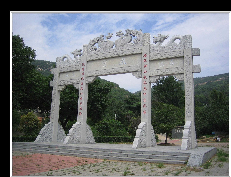 石雕牌坊_嘉祥石牌坊(图片)