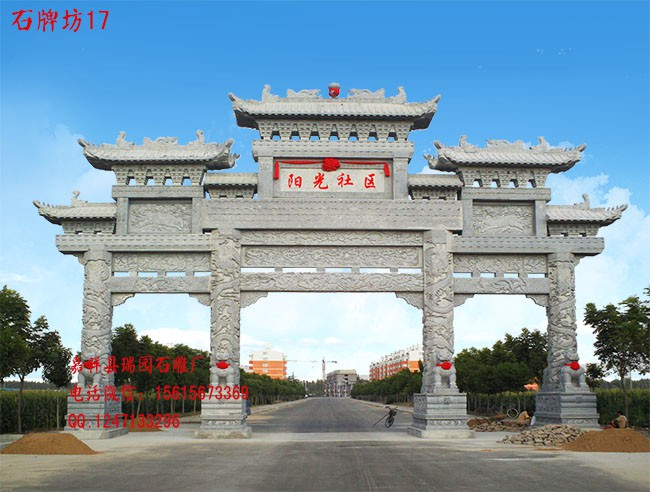 广东新农村社区牌坊