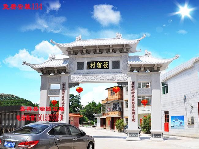 三门三楼新农村村口牌坊图片