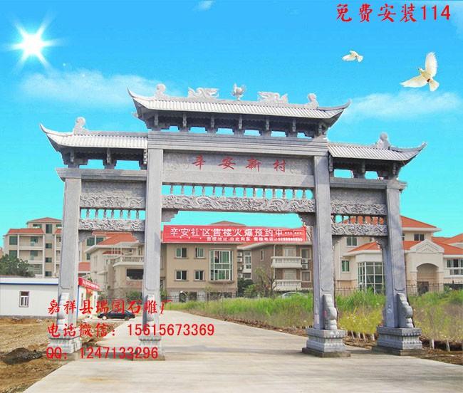 新农村村口牌坊图片